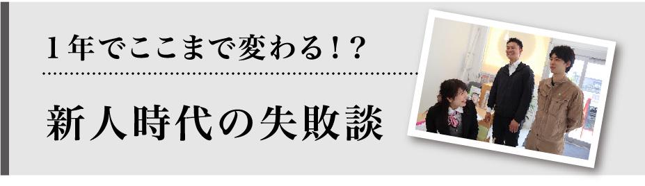 1年でここまで変わる!?新人奮闘記