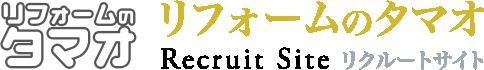 リフォームのタマオ新卒採用サイト